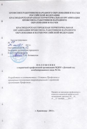 протокол профсоюзного собрания образец беларусь - фото 11